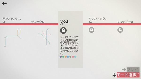 MiniMetro スクリーンショット9