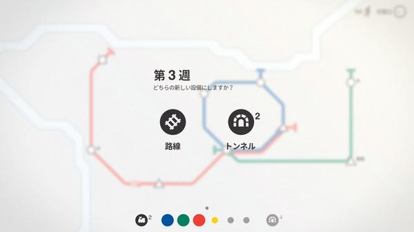 MiniMetro スクリーンショット6