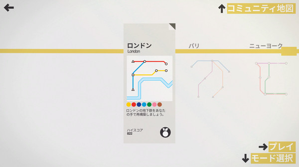 MiniMetro スクリーンショット4