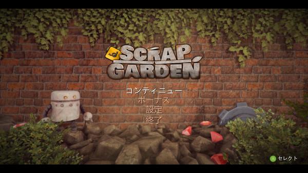 ScrapGarden スクリーンショット1