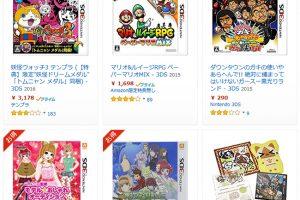 3DS:Amazonのセール価格で提供されている3DSソフト。妖怪ウォッチ3やマリオなど
