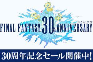 3DS/WiiU:ファイナルファンタジー関連ソフトが最大50%オフ!ニンテンドーeショップ