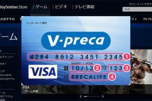 PS StoreでVプリカを使おう!クレジットカードのように100円商品やZ指定ゲームを購入