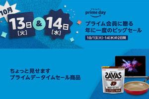 Amazonプライムデー2020が10月開催!対象商品も一部公開